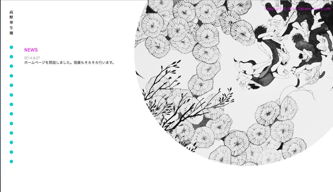 takanokaoru_site
